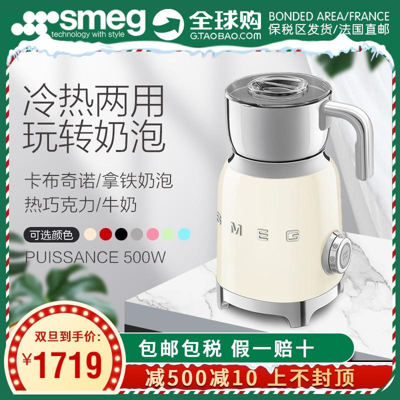 เครื่องชงกาแฟอิตาลีนำเข้า SMEG เครื่องทำฟองนมร้อนและเย็นใหม่บ้านเครื่องทำฟองนมอัตโนมัติเครื่องทำฟองนม