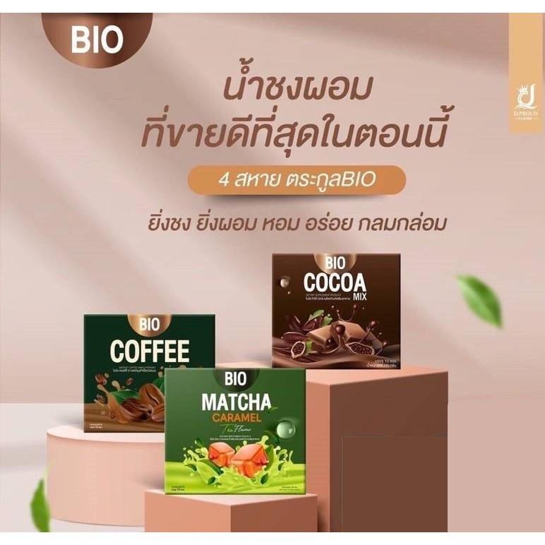 Bio Cocoa mix ไบโอ โกโก้ มิกซ์/ Bio Coffee ไบโอ คอฟฟี่ กาแฟ / Bio ชาเขียว ราคาต่อ 1 กล่อง(10 ซอง)