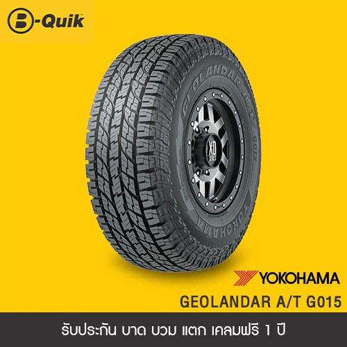 YOKOHAMA ยางรถยนต์ ขนาด 265/65R17 รุ่น GEOLANDAR A/T G015