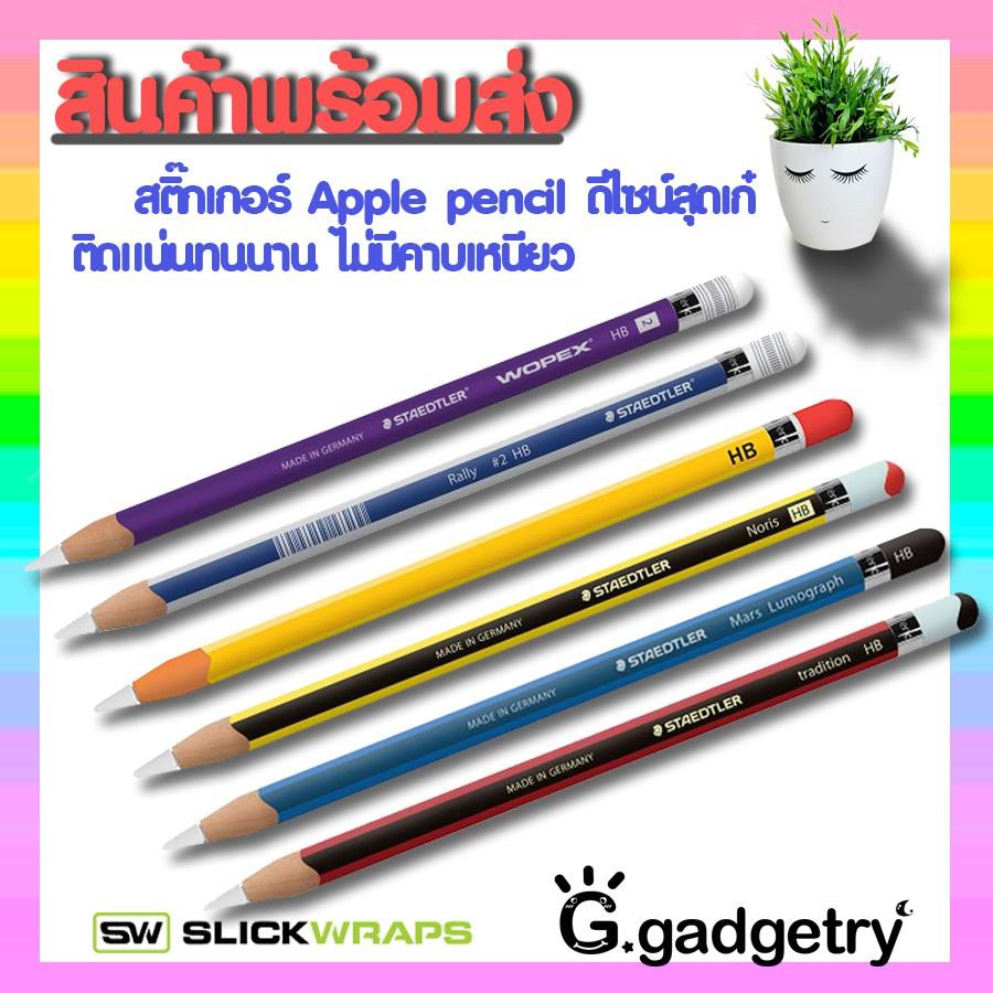 อุปกรณ์เสริมมือถือ⌵ สติ้กเกอร์ Apple Pencil Wrap ลายดินสอHB มีทั้ง GEN1และ2