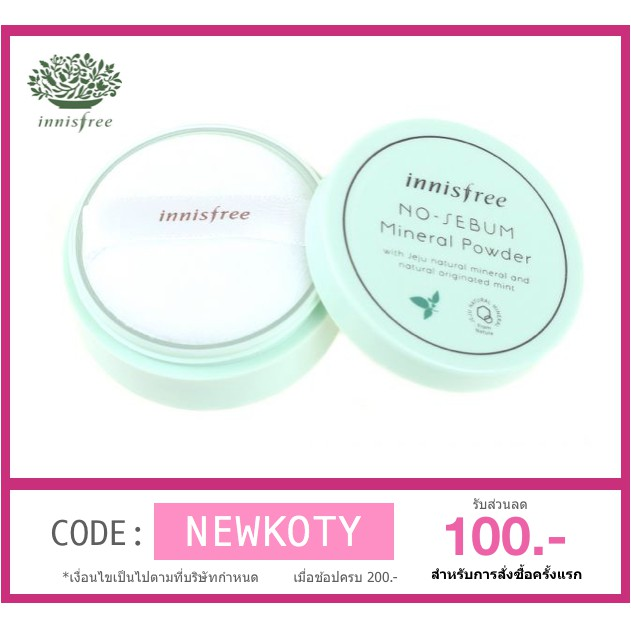 innisfree No Sebum Mineral Powder 5g. แท้/พร้อมส่ง