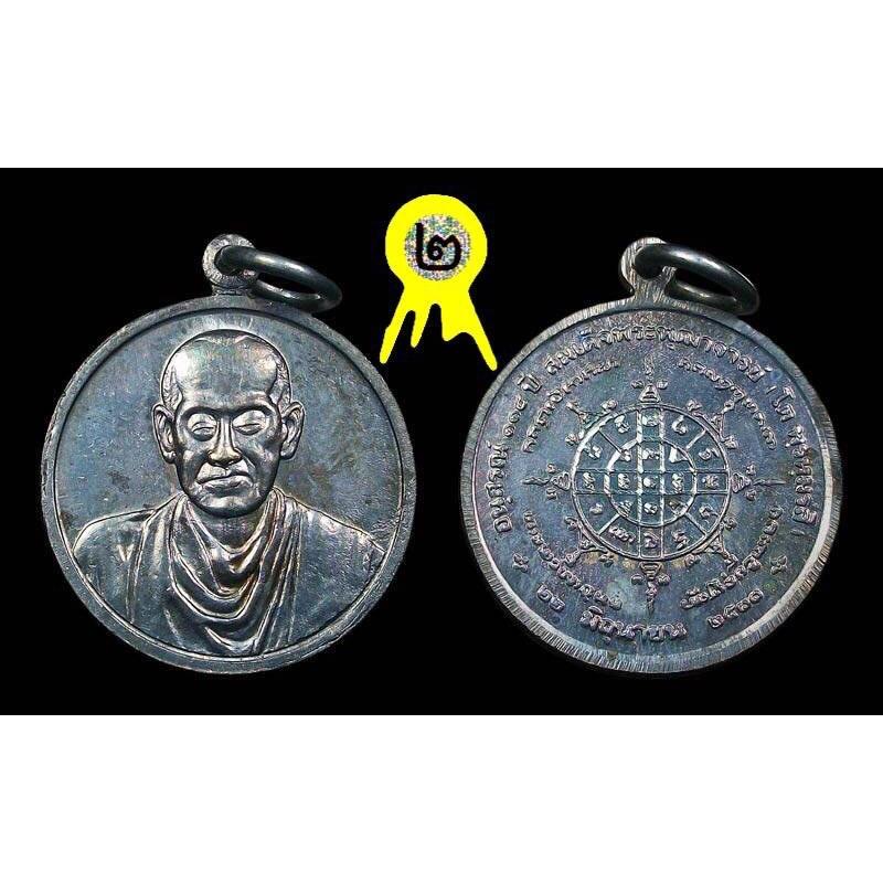 เหรียญรูปเหมือนสมเด็จโต วัดระฆัง รุ่นอนุสรณ์ 118 ปี เนื้อเงิน พ.ศ.2533 ( ดีกรีที่ 2 งานสมาคม )