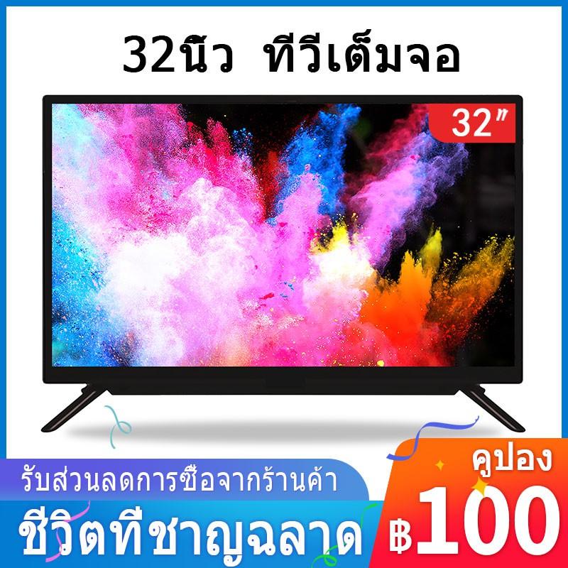 ทีวี 32 นิ้ว ทีวีไนครัวเรือนขนาดเล็ก LCD LED HDTV 32-inch TV ทีวีอะนาล็อก