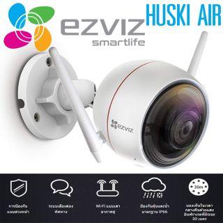 กล้องไอพีไร้สาย EZVIZ HUSKY AIR C3W 2 Megapixel