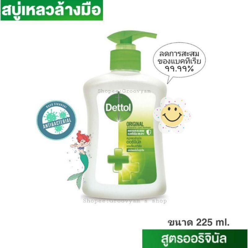 เจลล้างมือพริกถุงเติมเจลล้างมือเจลล้างมือแบบพกพา♟💧🛡️สบู่ล้างมือ Dettol Original Antibaterial Liquid Handwash
