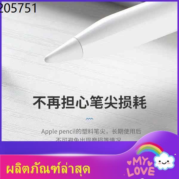 ปากกาไอแพ ปากกาทัชสกรีน applepencil ไอแพด apple pencil ✤แอปเปิ้ล สไตลัสดินสอ 1.2 รุ่นสากลเดิมแบรนด์ใหม่ apple nib อุปกรณ