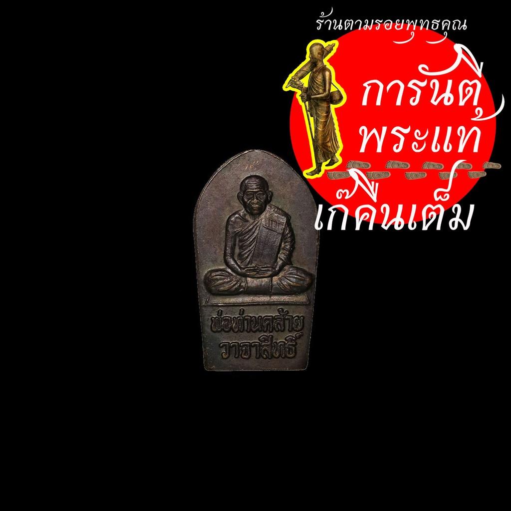 เหรียญ พ่อท่านคล้าย ปี ๒๕๔๙