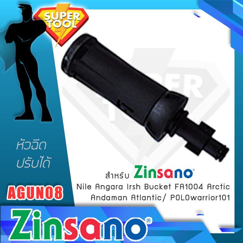ZINSANO ปลายหัวฉีดสั้น เครื่องฉีดน้ำ EAGUN08 AMAZON NILE ARCTIC ATLANTIC BUCKET18 FA1002 FA1201 FA1202