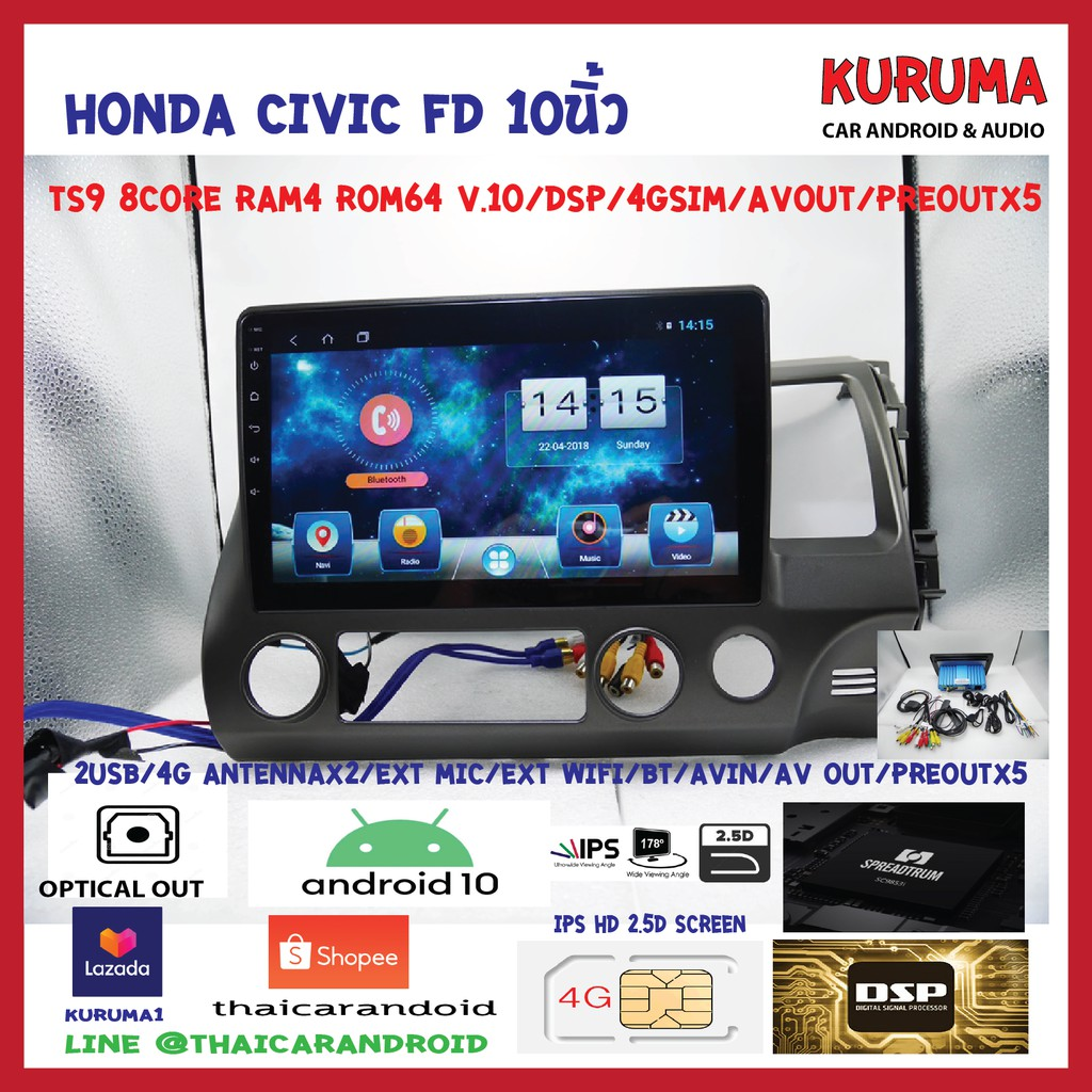 จอ Android Honda Civic FD 10นิ้ว IPS HD 2.5D TS9 8CORE RAM4 ROM64 ANDROID 10 4g+wif DSP av out