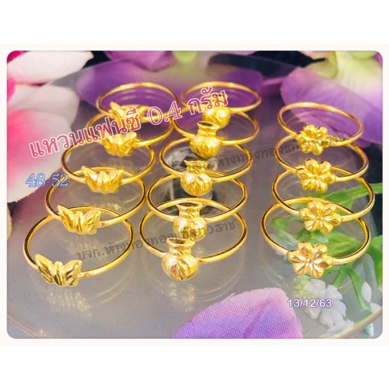 แหวนแฟนซี 0.4กรัม ทองแท้96.5 พร้อมใบรับประกัน