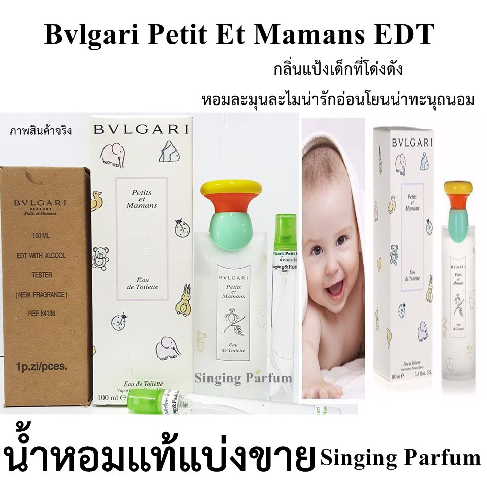 Bvlgari Petit Et Mamans กลิ่นแป้งเด็กตัวดัง น้ำหอมแท้แบ่งขาย แท้ทุก