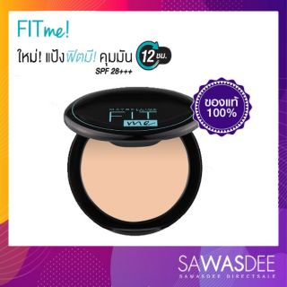 Review 🔥 Maybelline Fit Me matte and poreless Powder spf28 ขนาด6กรัม