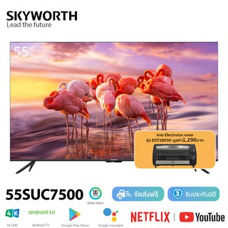 SKYWORTH 55 นิ้ว Android 10 TV 4K รุ่น 55SUC7500 Google Play