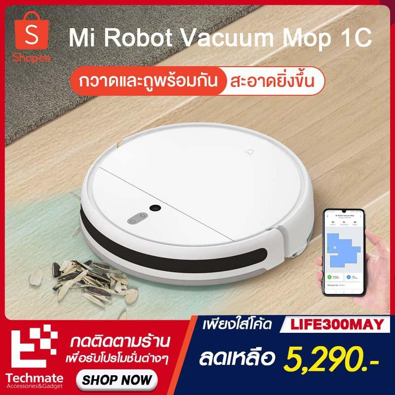 ☑❏[เหลือ 5290 code LIFE300MAY] Xiaomi Mi Mijia Robot Vacuum Mop 1C cleaner Sweeper หุ่นยนต์ดูดฝุ่นอัตโนมัติกำจ