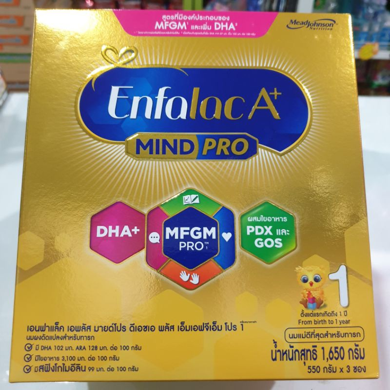 Enfalac A+ Mind Pro สูตร1 สูตร 2 ขนาด 1,650 กรัม