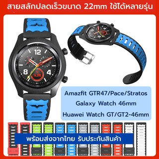 Review สาย 22mm สำหรับ huawei gt amazfit gtr pace stratos samsung watch 46mm สายสองสี 22 mm