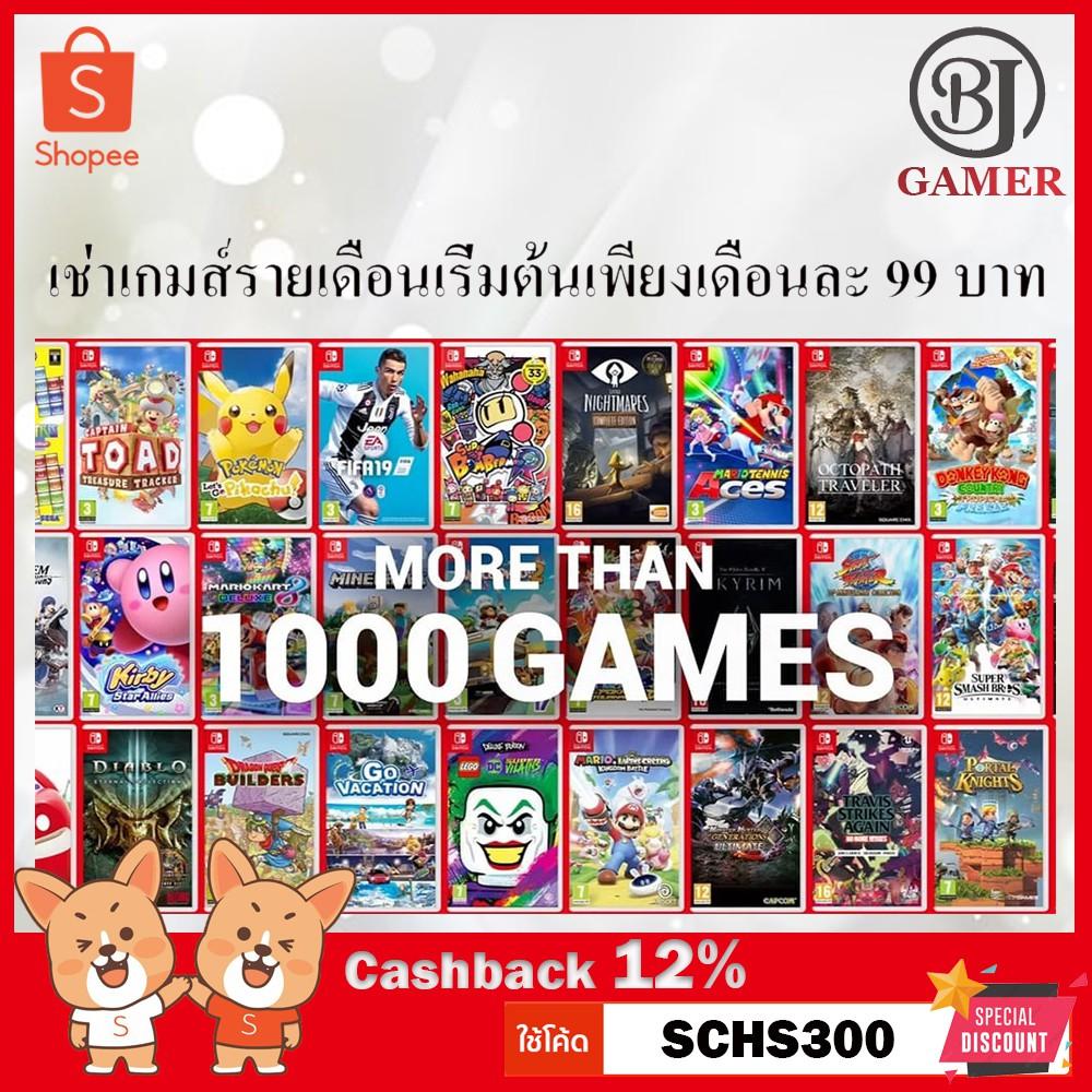 ID GAMES Nintendo Switch rental 2 (เช่าเกมส์)