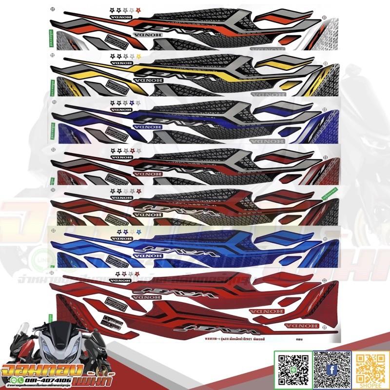 สติ๊กเกอร์ติดรถมอเตอร์ไซค์ Honda Wave110i เวฟ110i ปี2021 รุ่น 32 และ 33 ล้อแม็กซ์และล้อลวด