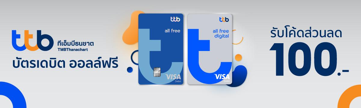 TTB debit monthly (1 Jun 21 - 30 Jun 21)