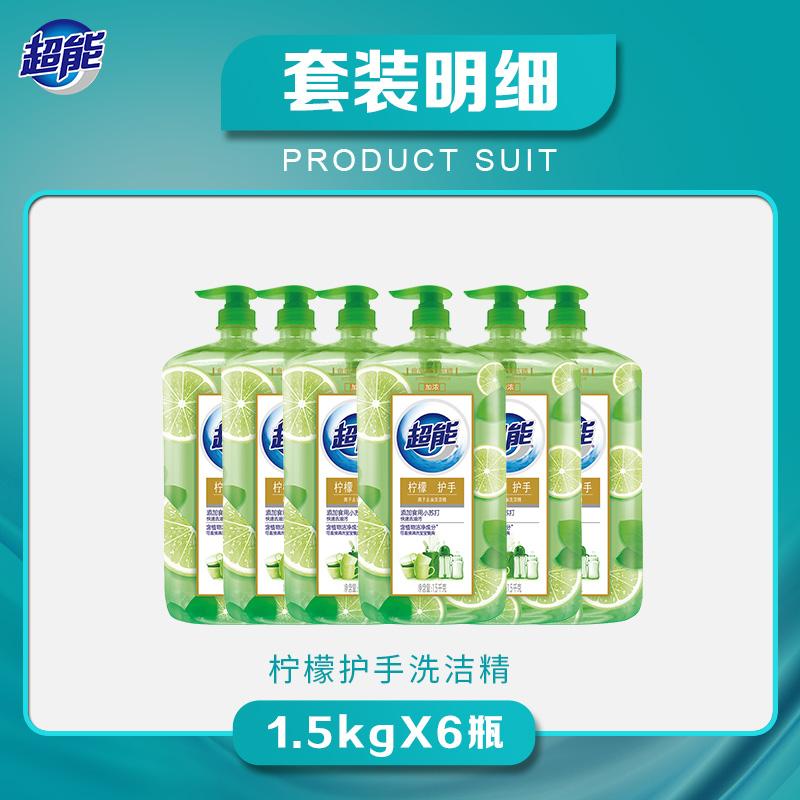 ▲ซูเปอร์ไอออนน้ำมันผงซักฟอก(มะนาวมือ)บ้านขวดขนาดใหญ่1.5kg*6โปรโมชั่นจัดส่งฟรีFCLชุด■