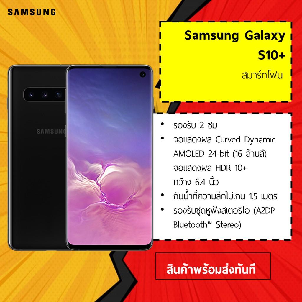 Samsung Galaxy S10+ (128GB) สมาร์ทโฟน