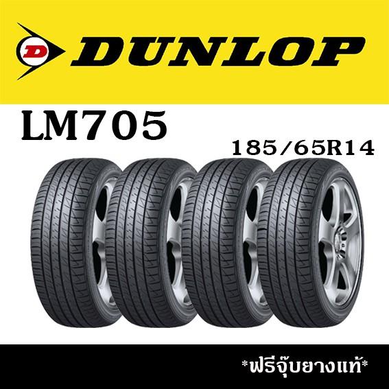 185/65R14 Dunlop lm705 ชุดยาง