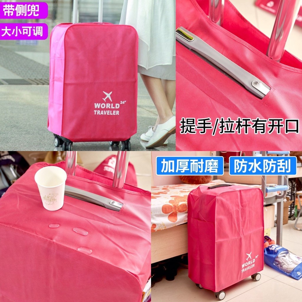 ผ้าคลุมกระเป๋า 24 นิ้ว ผ้าคุลมกระเป๋า ผ้าคลุมกระเป๋าเดินทาง ผ้าคลุม ผ้าคลุมกระเป๋า ผ้าคุมกระเป๋า T0717