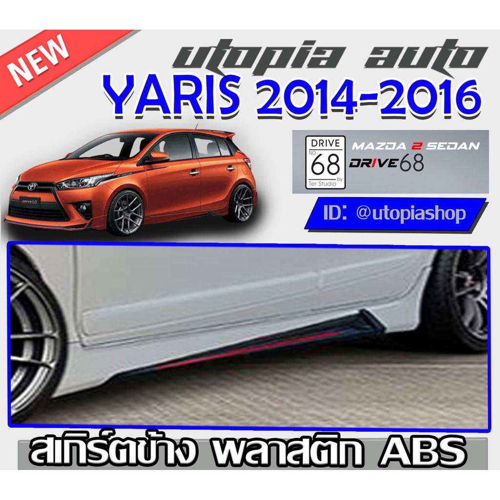 สเกิร์ตข้าง สำหรับ TOYOTA YARIS ปี 2013-2016 ทรง DRIVE68 พลาสติก ABS งานดิบ ไม่ทำสี