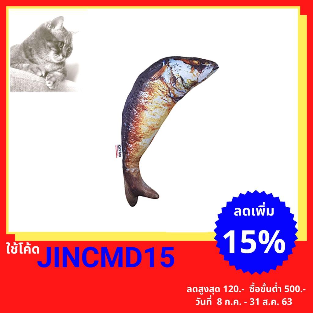 Lucky - ปลาแคทนิป สำหรับน้องแมว ตุ๊กตาปลา ของเล่นแมว สามารถวางไว้บนที่นอนแมว หรือ คอนโดแมว อุปกรณ์แมว