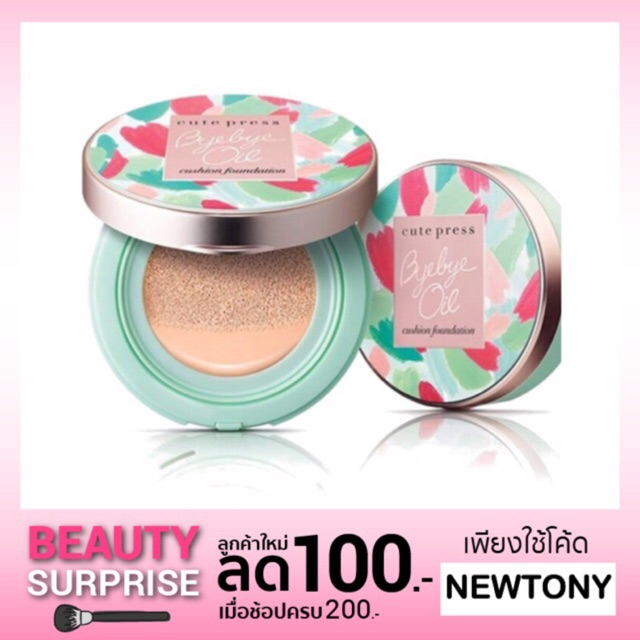 Cute Press Bye Bye Oil Cushion Foundation SPF50+/PA+++ 20g