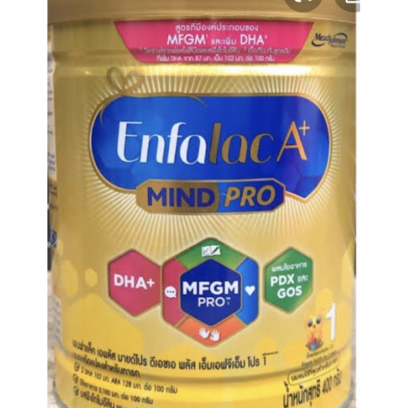 สินค้าพร้อมส่EnfalacA+ MINDPro สูตร1 400กรัม (เอนฟาแล็คเอพลัส มายโปร สูตร 1)