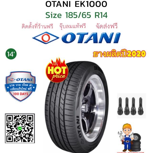 185/65R14 Otani EK1000 ยางใหม่ปี2020 จัดส่งฟรี ติดตั้งฟรี