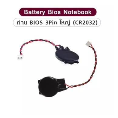 ถ่าน BIOS Notebook (ใหญ่) 3Pin ใหญ่ เบอร์ CR2032 Battery