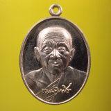 เหรียญเมตตา 79 เนื้ออัลปาก้า หลวงปู่บุญหนา ธมุมทินุโน วัดป่าโสตถิผล จ.สกลนคร ปี 2553