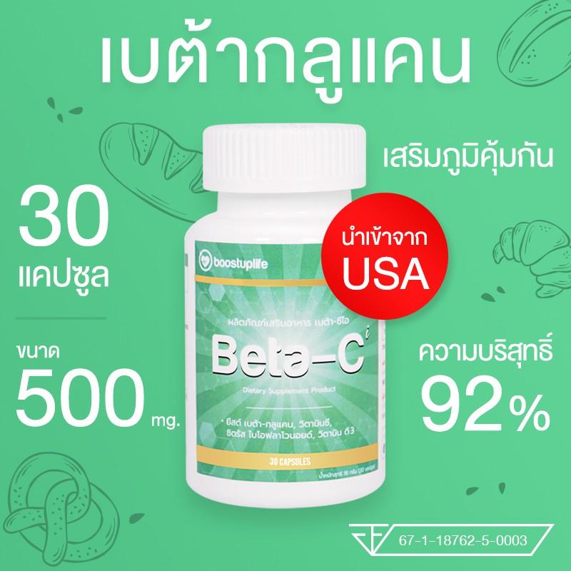 เบต้ากลูแคน พลัส วิตามินซี Beta-Ci Beta glucan + vitaminC อาหารเสริม เพิ่มภูมิคุ้มกัน ลดภูมิแพ้ 500mg