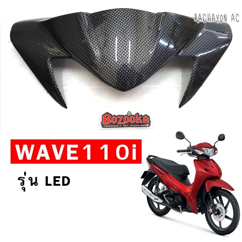 หน้ากากเวฟ110i เคฟล่า WAVE110i 2019-2021 (รุ่น LED)