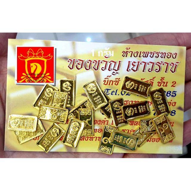 (ราคาถูกสุด)ทองแท่ง1 กรัม ลายมังกร  เพื่อการออม/เป็นของขวัญ/ของรางวัล