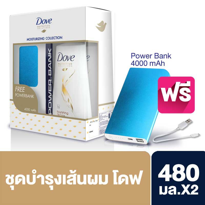 พิเศษ Dove Shampoo (480 ml) and Hair Conditioner (460 ml) Nourishing Oil Care FREE Powerbank
