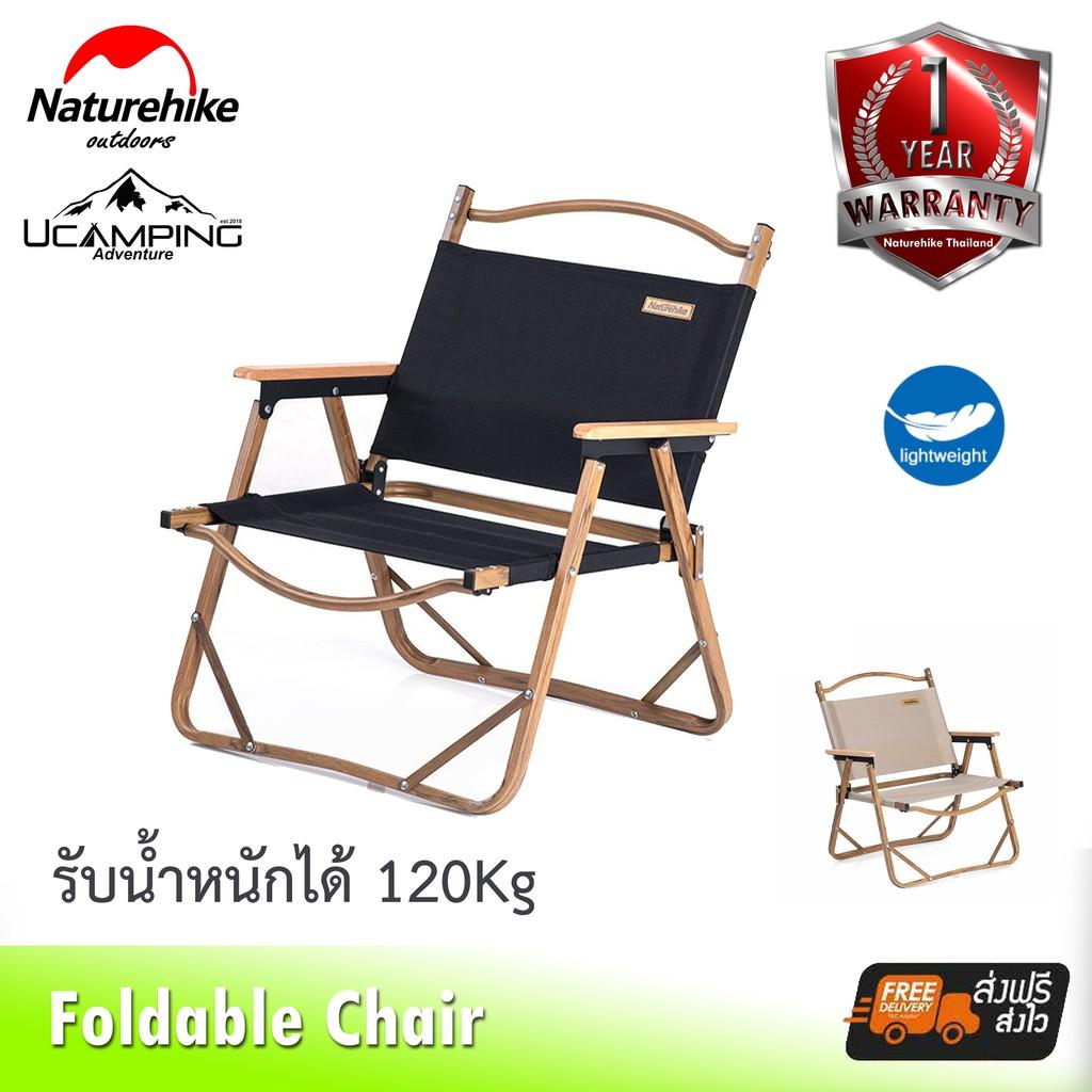 เก้าอี้พับได้ Naturehike MW02 Outdoor Folding Chair (รับประกันของแท้ศูนย์ไทย)