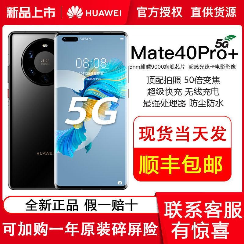 powerbank∈✆Huawei Mate40pro+ Kirin 9000 Huawei mate40pro กล้อง Netcom Full Netcom สมาร์ทโฟน 5G