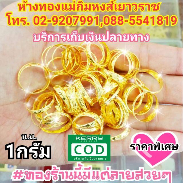 🔥[เก็บเงินปลายทาง ] แหวนทอง1กรัม ราคาช็อคโลก🔥 (ทองคำแท้ 96.5%)