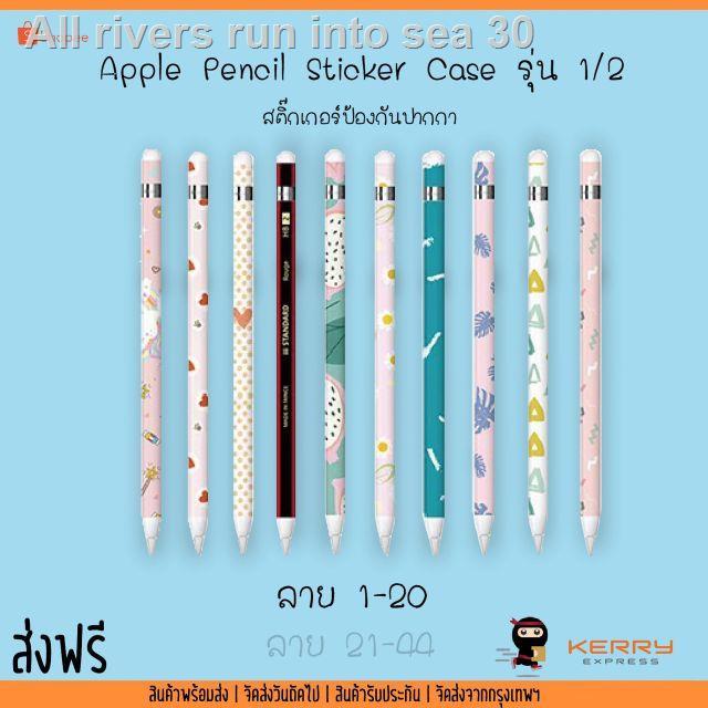 ♙💋44 ลาย💋 เคส Sticker Apple Pencil Case ลาย 1-20 สติ๊กเกอร์แปะปากกา ลายน่ารักๆ ป้องกันลอย