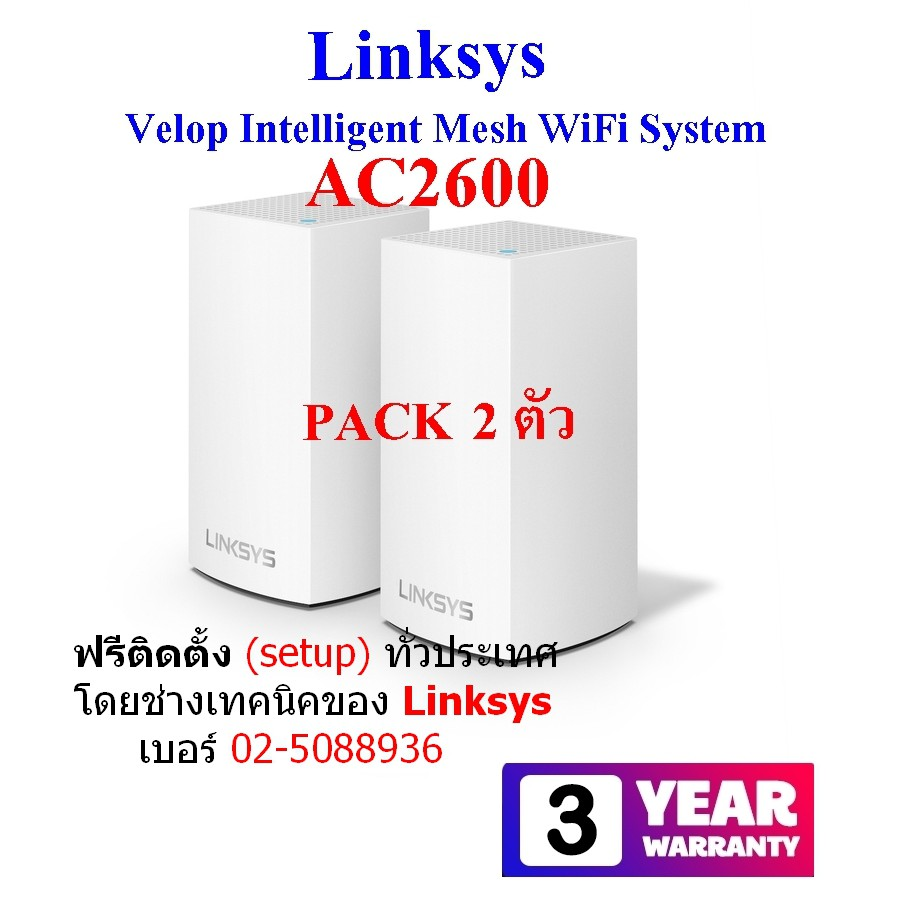 Linksys VELOP WHW0102-AH Intelligent Mesh WiFi System (2-Pack) Dynamic  Dual-Band AC2600