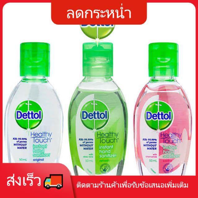 [พร้อมส่ง] Dettol instant hand sanitizer  เจลล้างมืออนามัย 50 ml  Alcohol  gel. สินค้านำเข้าส่งเร็วส่งไว