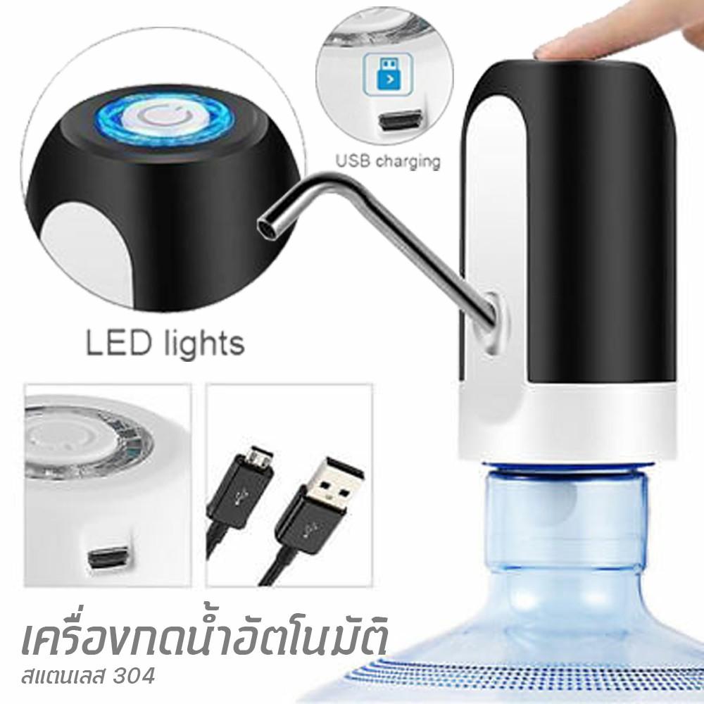 เครื่องกดน้ำดื่ม USB อัตโนมัติ Automatic Water Dispenser เครื่องปั๊มน้ำแบบสมาร์ทไร้สายอัจฉริยะ