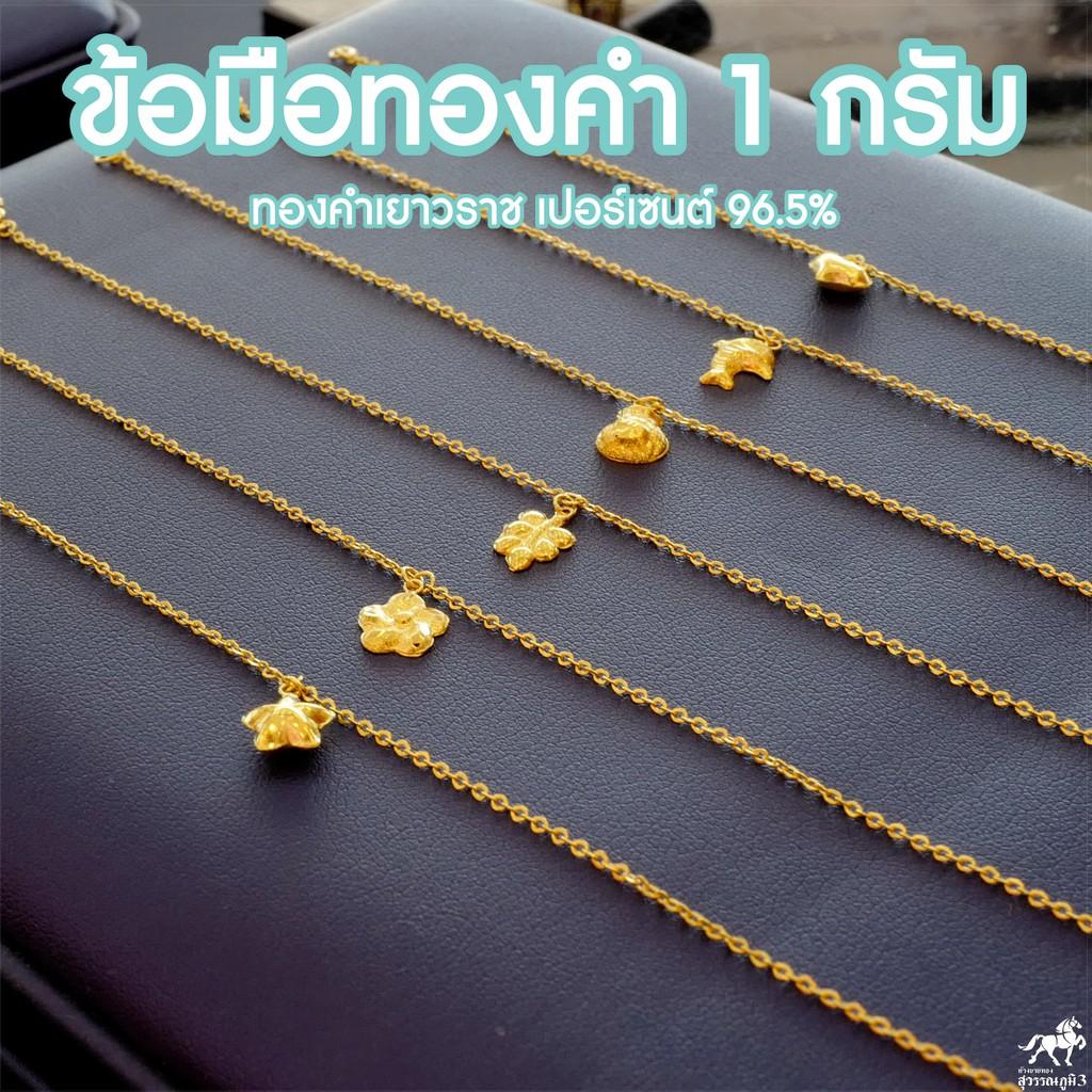 SWP3 ข้อมือทอง 1 กรัม ทองคำแท้ 96.5% มีใบรับประกันสินค้า น้ำหนักเต็ม ราคาโดนใจ