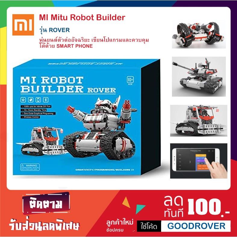 MI Mitu Robot Builder Rover หุ่นยนต์ตัวต่ออัจฉริยะ (สีขาว) Rover รองรับ Android และ iOS