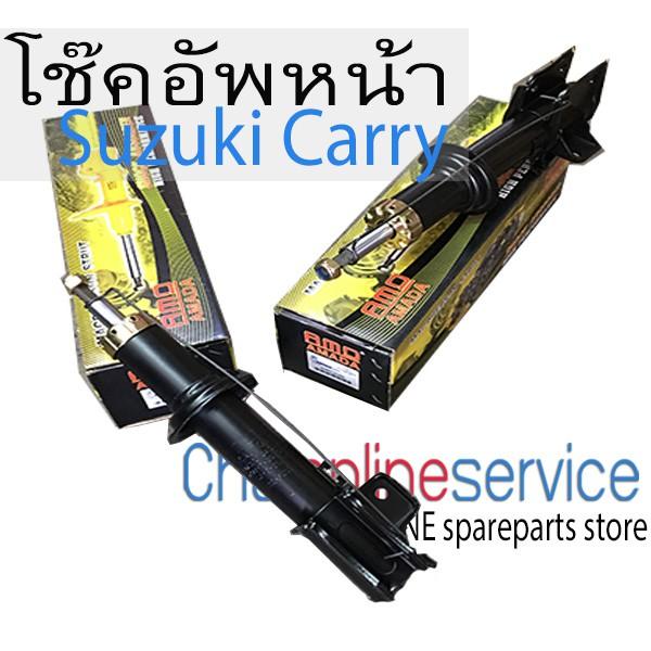 โช๊คอัพหน้าของไต้หวัน Suzuki Carry