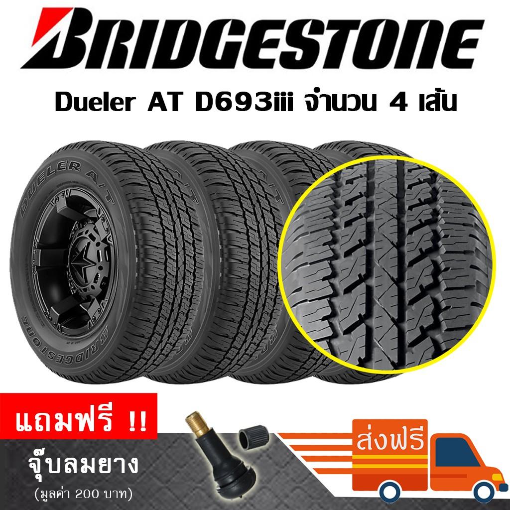 <ส่งฟรี> ยางรถ Bridgestone ขอบ17 265/65R17 Dueler AT D693iii Made in Thai 4เส้น ยางใหม่ปี 2019 บริดสโตน