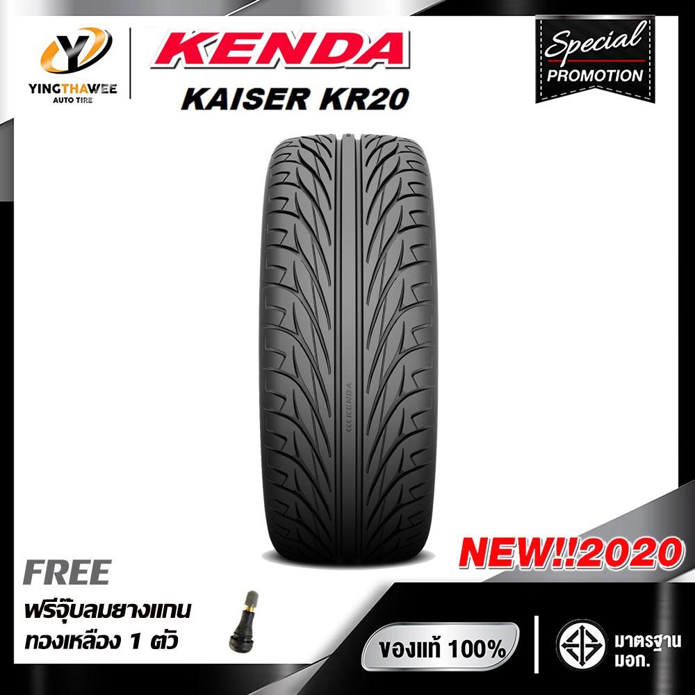 [จัดส่งฟรี] KENDA 265/50R20 ยางรถยนต์ รุ่น KAISER KR20 จำนวน 1 เส้น (ปี2019) แถม จุ๊บลมยางแกนทองเหลือง 1 ตัว